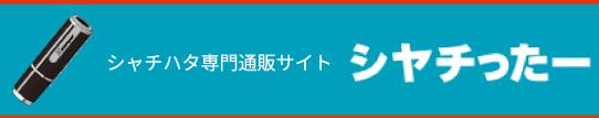 シャチハタ 通販サイト『シャチったー』