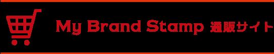 マイブランドスタンプの通販サイト